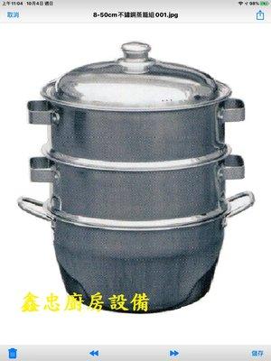 鑫忠廚房設備-餐飲設備:全新50cm不鏽鋼蒸籠組-賣場有工作檯-水槽-快速爐-西餐爐-烤箱-冰箱-電磁爐-西餐爐