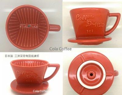 日本紅色限定版 三洋 G-101R 有田燒陶瓷濾杯日本製 1孔 田口護設計 濾杯+三洋101無漂白100入