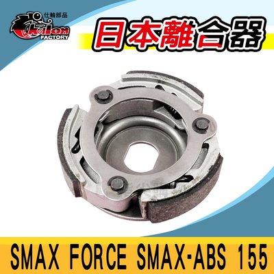 仕輪 日本離合器 傳動後組 傳動 後組 適用於 SMAX FORCE SMAX ABS 155 傳動系統 日本 離合器
