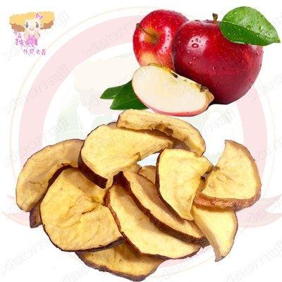 ☆小麻吉家家愛☆ 蘋果脆片200克大包裝170元 水果脆片 水果乾 全素