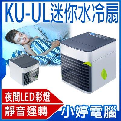 【小婷電腦*生活家電】全新 KU-UL迷你水冷扇 加濕+淨化+風扇 迅速降溫 大容量水箱 可調式扇葉 行車/室內