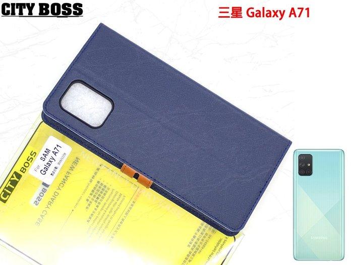 特價(現貨) 三星 Galaxy  A71 皮套 手機套 書本式 磁扣 保護套 多夾層 可插卡 超方便 側翻