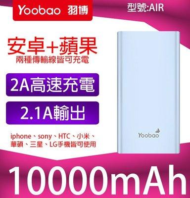 【傻瓜批發】羽博 AIR 10000m...