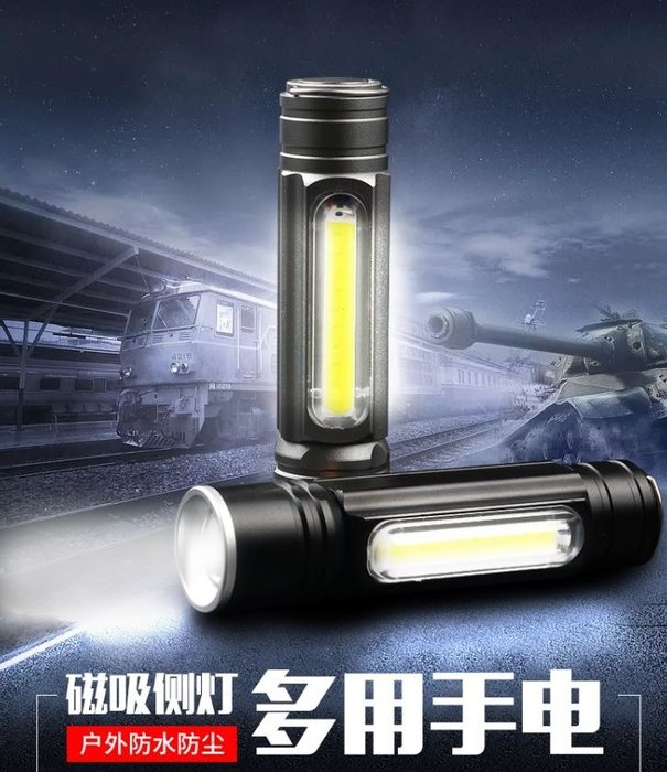 《F1單車》迷你強光T6手電筒前燈+側燈 側邊COB燈 一燈多用USB充電 底座磁鐵吸附