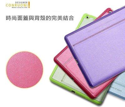 【雅致系列】Apple iPad Air2 Ipad Air 2 鋼絲紋 皮套 保護套 保護殼