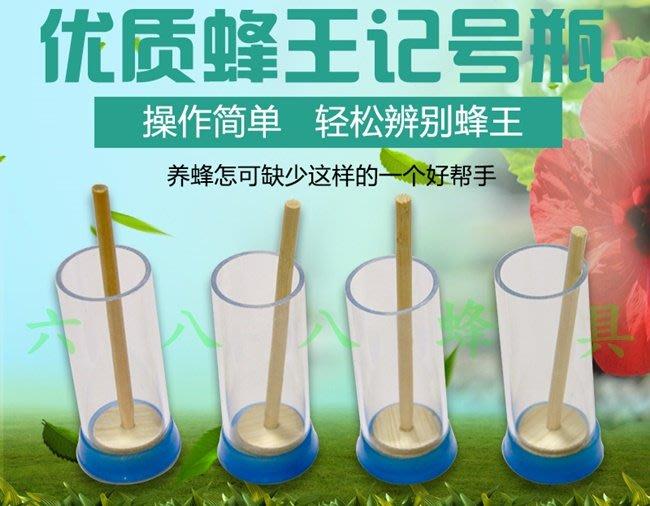 【688蜂具】蜂王標記瓶 育王標記瓶 蜂王 現貨 洋蜂 野蜂 養蜂工具 蜂具