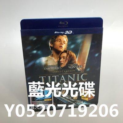 鐵盒3D+2D 泰坦尼克號 Titanic 藍光BD高清經典電影碟片 繁體中字 全新盒裝