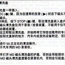 打8折!!出清~【日本製造】SONY MD Head Cleaner MD隨身聽專用 MD清潔帶 1片(MD-8HCL)