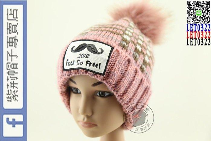 紫荊【翹鬍子 小童毛帽 粉色】棒球帽 鴨舌帽 漁夫帽 高爾夫球帽 卡車貨車帽 老帽 板帽 網帽 毛帽 扁帽