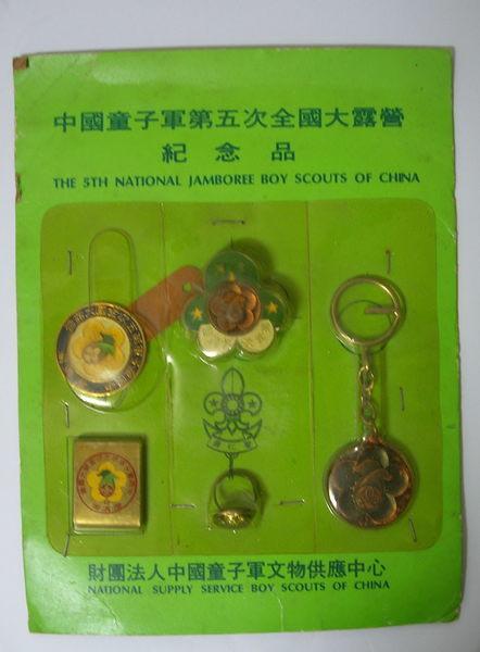 出賣家藏---民國67年中國童子軍 第五次全國大露營 紀念章