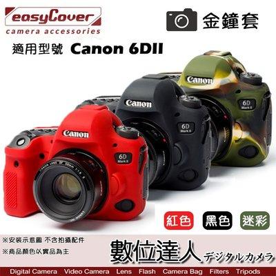 【數位達人】easyCover 金鐘套 適用 Canon 6DII 機身 / 6D2 矽膠 紅色 黑色 迷彩 保護套