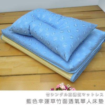 #贈同色記憶枕 學生床墊/單人床墊《藍色幸運草竹面單人透氣床墊》-瑜憶森活館