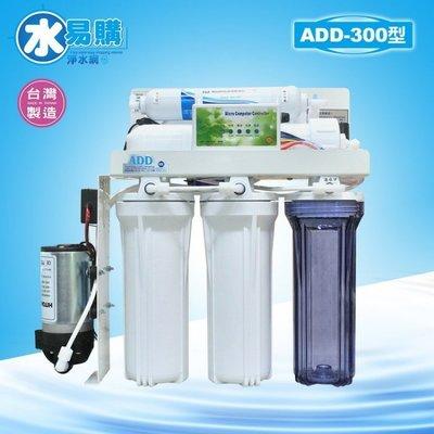【水易購淨水網高雄一心店】台灣製ADD-300型全自動RO逆滲透純水機《NSF-ISO認證》