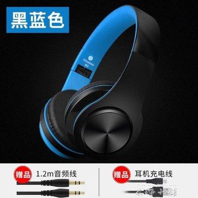 999奇聯 B3無線藍芽耳機頭戴式手機電腦通用重低音插卡音樂游戲耳麥下單後請備註顏色尺寸