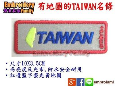 EmbroFami 出國比賽用TAIW...