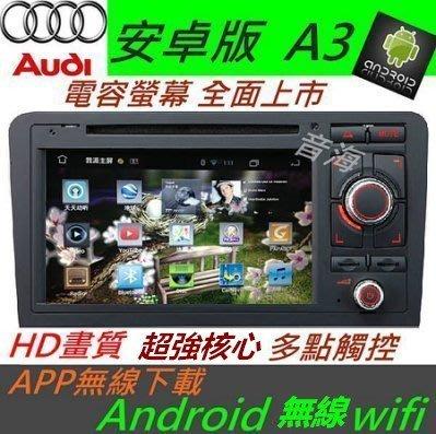 奧迪 AUDI 安卓版 A3 A4 音響 Android 專用主機 DVD TV 3G上網 DVD 主機 汽車音響 TT