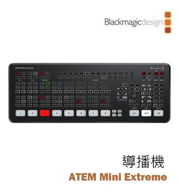 『e電匠倉』BlackMagic 黑魔法 ATEM Mini Extreme 導播機 導播台 切換台 直播 現場 串流