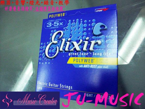 造韻樂器音響- JU-MUSIC - Elixir POLYWEB LIGHT 12050 電吉他 弦 (10-46) 專利塗裝技術