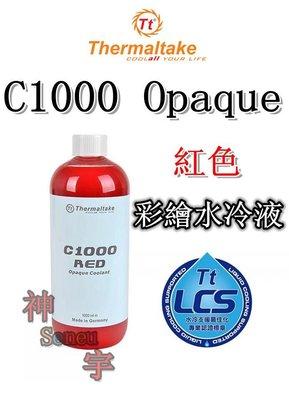 【神宇】曜越 Thermaltake C1000 Opaque 不透明 紅色 彩繪水冷液 七色可選