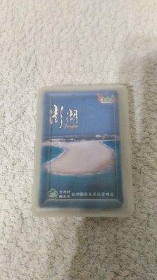 全新~  澎湖觀光旅遊  樸克牌  PLAYING CARDS 6* 9 * 2 CM