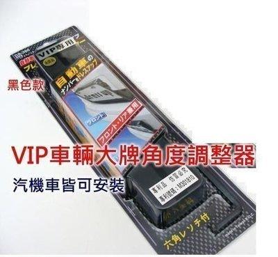 [[瘋馬車舖]] 日本JP台灣代理唯思dress up出品 VIP車牌角度調整器 大牌調整器 ~ 打造愛車成為VIP一族