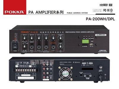 高傳真音響【 PA-200WH/DPL 】200W商用USB高音質擴音機│會議室 機關單位 學校 工廠 POKKA