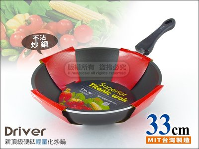 Driver 20-1184 二代頂級硬鈦輕量化炒鍋 33cm 炒菜鍋【不沾鍋】