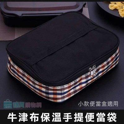 牛津布格紋保溫便當袋 便當包 保溫袋 單層便當盒專用