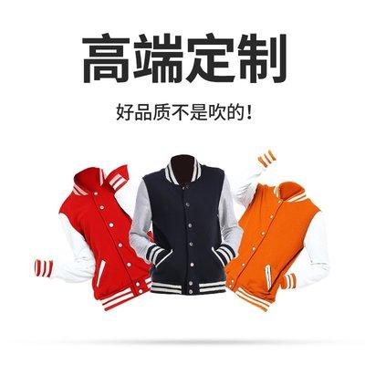 DIY 定制 班服 廣告 棒球服定制衛衣印logo來圖定做DIY班服外套訂制長袖團體衣服印字
