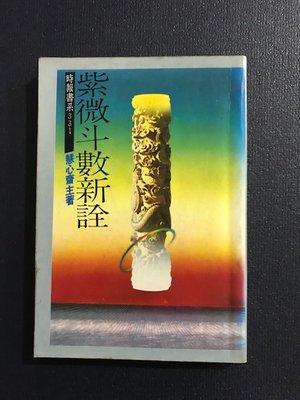 九禾二手書 紫微斗數新詮/慧心齋主/時報出版 201015