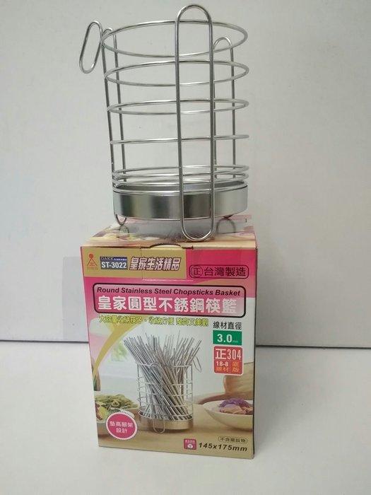 筷籠 筷架 餐具架 瀝水架 皇家304不鏽鋼圓形餐具收納置物架附掛勾 台灣製造