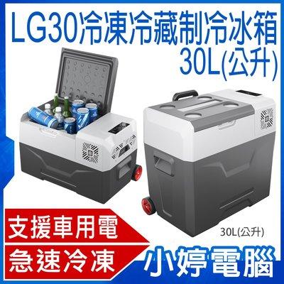 【小婷電腦* 移動冰箱】全新 韓國LG壓縮機 LG30冷凍/冷藏制冷冰箱 30L -20~20度C 飲料杯槽 數字溫控