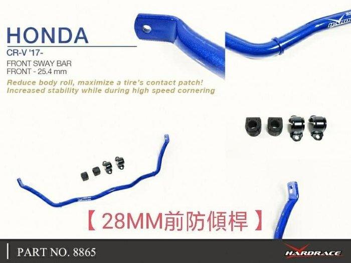本田 HONDA CRV5 CRV 5代 HARDRACE 28MM 前防傾桿