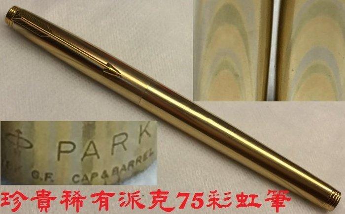 威利的鋼筆世界【派克75限量筆】珍稀收藏級1970S 派克75 RAINBOW 彩虹筆
