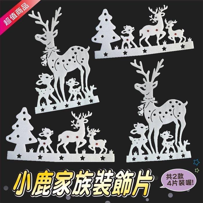 小鹿家族裝飾片 1組2款 4片裝 母子款x2片 父子款x2片 裝飾牆壁 窗戶 佈置 【聖誕特區】