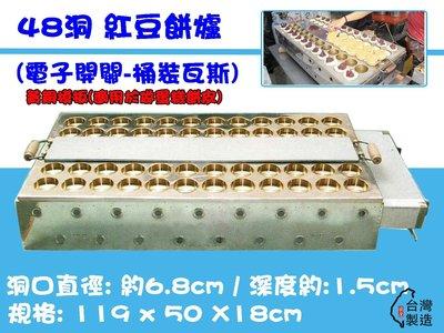 【Q咪餐飲設備】48洞(方型)黃銅紅豆餅爐/車輪餅爐/飛碟餅/萬丹紅豆餅/蛋糕餅皮紅豆餅 (洞徑6.8cm)