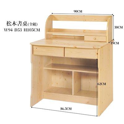 【在地人傢俱】20 輕鬆購-松木色實木3.1尺二抽置物書桌/ 電腦桌-全組 GD237-3 桃園市
