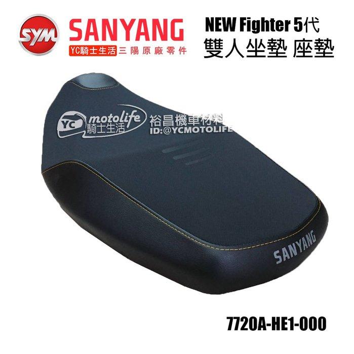 YC騎士生活_SYM三陽原廠 坐墊 座墊 FIGHTER 5代 五代 雙人椅墊 HE1 戰將 悍將 Fighter ZR