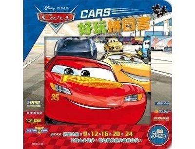 CARS 好玩拼圖書 RD015V 根華 (購潮8) 汽車總動員 閃電麥坤