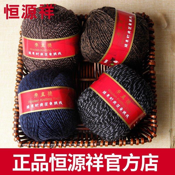 千夢貨鋪-毛線中粗純羊毛線手編花式織毛衣編織粗線團球圍巾男#羊毛線#粗線細線#針織工具#手工編織#毛線球