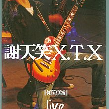詩軒音像謝天笑 X.T.X 傾笑京城 LIVE 音樂現場 星外星2DVD 2008星光現場-dp02
