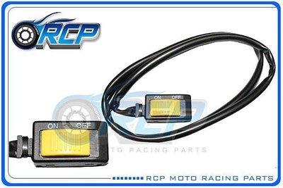 RCP 黏貼式 大燈開關 GSX1400 GSX 1400 油冷怪 台製 外銷品 台中市