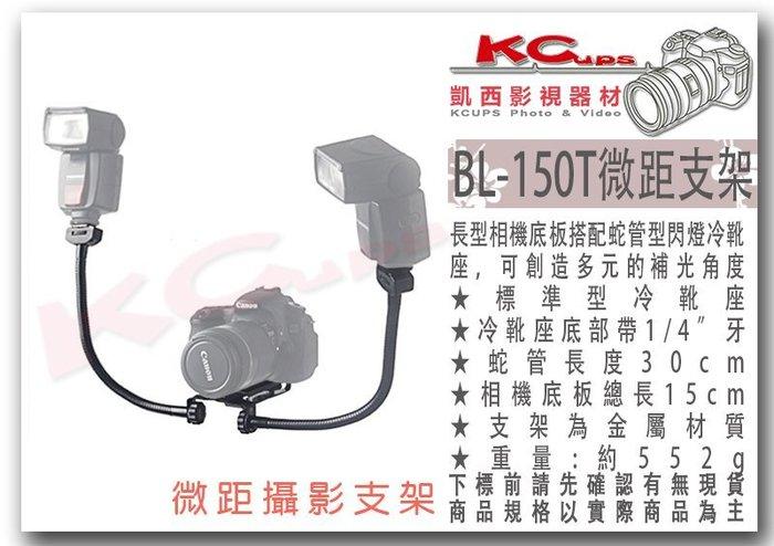 凱西影視器材 BOLING 柏靈 BL-150T 蛇管型 帶相機底板 微距支架冷靴 近距離補光 E型支架