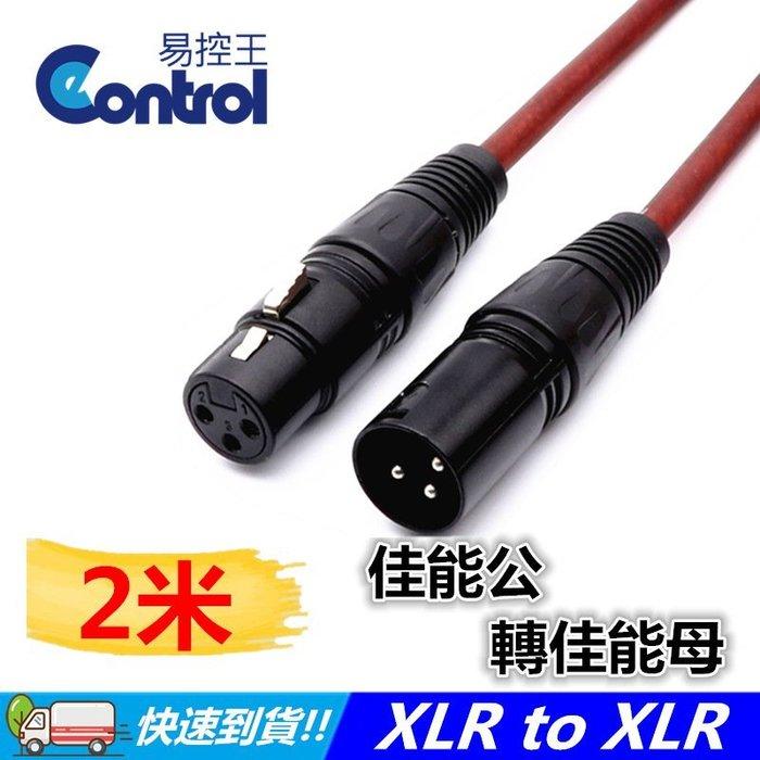 【易控王】2米 佳能公轉佳能母/XLR公轉XLR母/麥克風延長線 /XLR to XLR (30-263)