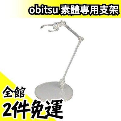 日本 obitsu 素體專用支架 可動性高 素描用 娃娃【水貨碼頭】