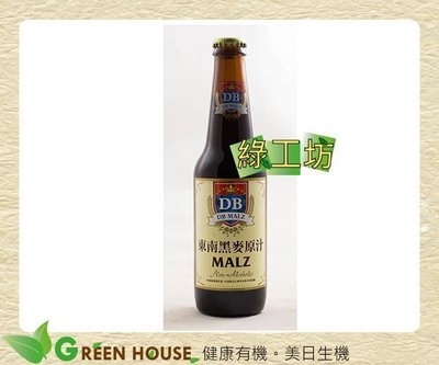 [綠工坊] 東南黑麥原汁  無糖黑麥汁  玻璃瓶裝
