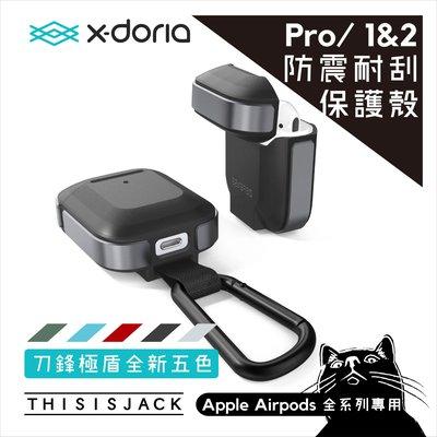 【Airpods系列保護殼】X-Doria AirPods pro/1&2 通用防摔耳機套 刀鋒
