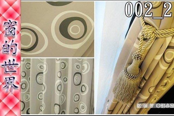 【窗的世界】20年專業製作達人,三明治遮光造型羅馬簾/窗簾#002網路訂做服務