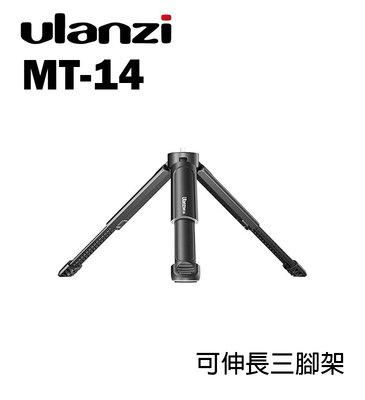『e電匠倉』Ulanzi MT-14 迷你三腳架 三腳架 二節式 可伸長 腳架 手持 延伸桿 直播 相機 Vlog