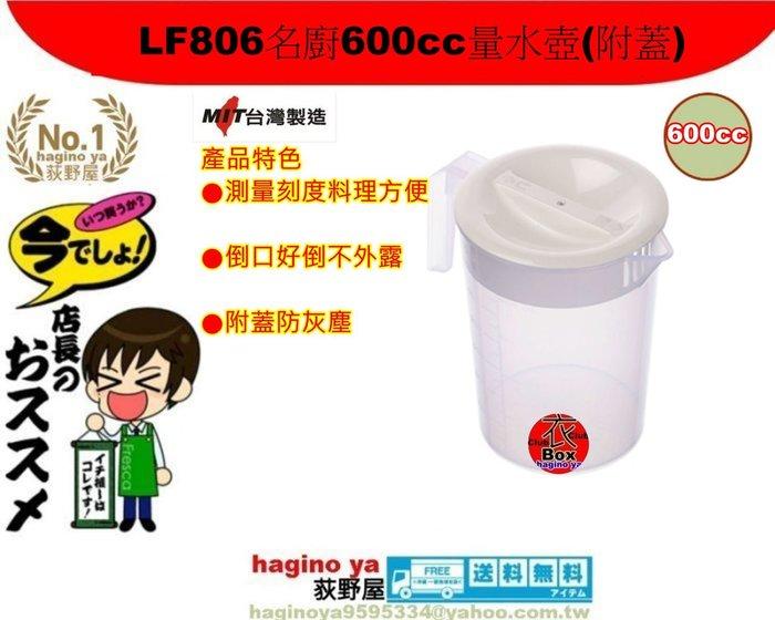 荻野屋 LF806名廚600cc量水壺(附蓋) /開水壺/泡茶壺/冷水壺/LF-806 直購價